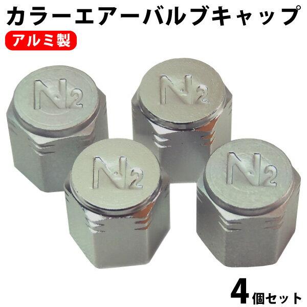 カラーエアーバルブキャップアルミ銀4個セット|シルバーメッキドレスアップ4本セット愛車外装アクセサリ