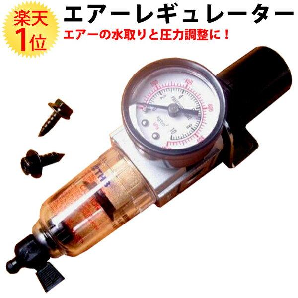 エアーレギュレータービス付即取付可49〜971kPaコンプレッサー用 簡単圧力調整減圧弁減圧直接取付