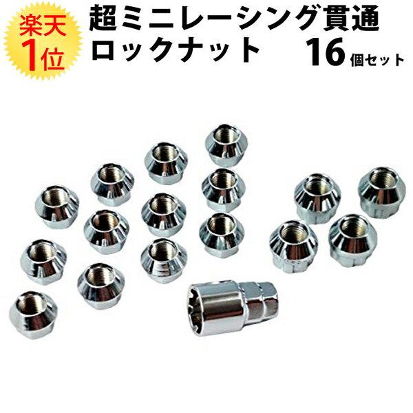 ホイールナット超ミニクロモリ貫通レーシングロックナットセット17HEX16mmシルバーメッキ16個セ