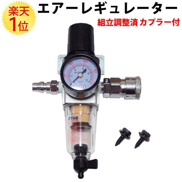 組立調整済エアーレギュレーターカプラー付49〜971kPaコンプレッサー用 エアレギュレータ圧力調整