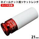 【総合評価 4.6】ホイールナット用 ソケットレンチ 21mm