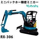 【総合評価 4.6】クボタ建機 RX-306 ミニチュア1/24 ミニバックホー