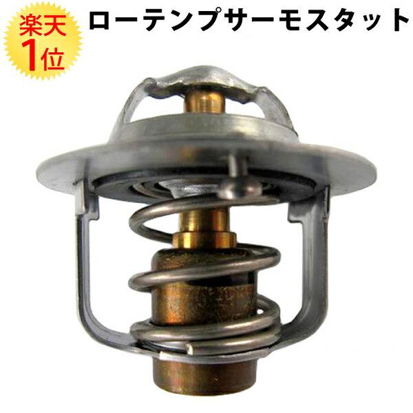 ローテンプサーモスタット外径44mmスズキアルト年式011〜049型式HA23系エンジン型式K6AN