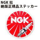 NGK スパークプラグ 公式 丸形 ステッカー 直径 90m...