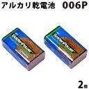 2個 アルカリ乾電池 006P 6F22 公称電圧 DC9V GoldenPower 社製 水銀0使用 | アルカリ電池 アルカリ 乾電池 電池 積層電池 自作回路 トランジスタラジオ エフェクター ラジコン 楽器 プロポ ゴールデンパワー Golden Power 9V 積層 四角い電池 9V 角型電池