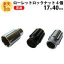 【総合評価 4.6】ホイールナット クロモリ 貫通 ローレットロックナット 17HEX 40mm 4個セット