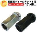 【総合評価 4.6】ホイールナット クロモリ 貫通 レーシングナット 17HEX 48mm