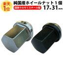 【総合評価 4.6】ホイールナット クロモリ 袋 レーシングナット 17HEX 31mm