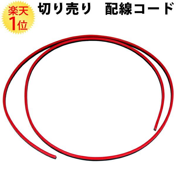 切り売り配線コード125sqW赤/黒12V-約140W24V-約280W1m|配線コード12V80W