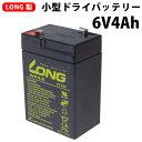【総合評価 4.6】小型ドライシールドバッテリー 6V4Ah LONG製
