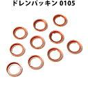 【総合評価 4.6】ドレンコックパッキン ニッサン用 10枚入り 11026-01M02