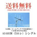 第一電波工業ダイヤモンドアンテナDIAMOND ANTENNA A144S5R (5エレ)シングル 144MHz ビームアンテナ空中線型式:八木型(DIGITAL対応)