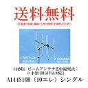 第一電波工業ダイヤモンドアンテナDIAMOND ANTENNA A144S10R(10エレ)シングル 144MHz ビームアンテナ空中線型式:八木型(DIGITAL対応)