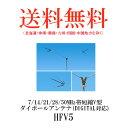 第一電波工業ダイヤモンドアンテナDIAMOND ANTENNA HFV5 7/14/21/28/50MHz帯短縮V型ダイポールアンテナ(DIGITAL対応)