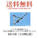 第一電波工業ダイヤモンドアンテナDIAMOND ANTENNA KB144R(144MHz用) シングル用支持ブーム《144/430MHzビームアンテナ用オプション》