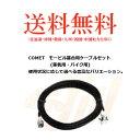 COMET コメット 2DL4M モービル基台用2D同軸ケーブルセット(車載用・バイク用) 2D-LFB-S