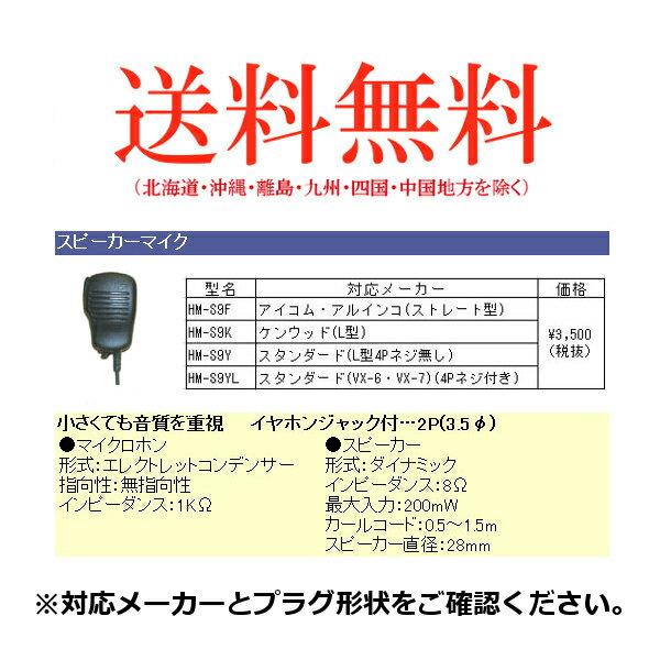 COMET/コメット HM-S9YL スピーカーマイクロホン(スタンダード VX-6・VX-7 4Pネジ付き)