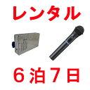 レンタルワイヤレスマイク&チューナービクター ケンウッド WM-P970 WT-U85 ※6泊7日プラン※ fy16REN07