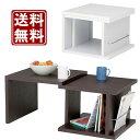 ローテーブル リビングテーブル 木製 48cm幅 ホワイト 白 コーナーテーブル ソファーサイドテーブル ベッドサイドテーブル コーヒーテーブル