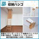 天井はしご 屋根裏はしご 8尺用エコノミータイプ YKKAP【天井裏】【隠れ部屋】【屋根裏部屋】