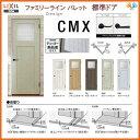 室内ドア ファミリーラインパレット 標準ドア FTH-CMX LIXIL/TOSTEM