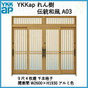 玄関引戸 9尺4枚建 ランマ無 複層ガラス仕様 YKKap れん樹 伝統和風 A03 千本格子 関東間 W2600×H1930 アルミ色