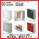 nasta Qual クォール ポスト 大型郵便物対応 戸建郵便受取箱 前入前出・壁付タイプ H450×W450×D165mm KS-MAB1-LK