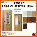 断熱玄関ドア LIXIL ジエスタ2 CLASSIC(クラシック) C93型デザイン k2仕様 親子入隅(採光あり)ドア リクシル トステム TOSTEM アルミサッシ