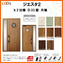 断熱玄関ドア LIXIL ジエスタ2 INDIVITY(インディヴィティ) D33型デザイン k2仕様 片袖ドア リクシル トステム TOSTEM アルミサッシ