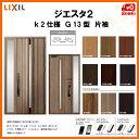 断熱玄関ドア LIXIL ジエスタ2 GRACE(グレース) G13型デザイン k2仕様 片袖ドア リクシル トステム TOSTEM アルミサッシ