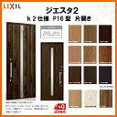 断熱玄関ドア LIXIL ジエスタ2 PLAIN(プレーン) P16型デザイン k2仕様 片開きドア リクシル トステム TOSTEM アルミサッシ