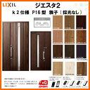 断熱玄関ドア LIXIL ジエスタ2 PLAIN(プレーン) P16型デザイン k2仕様 親子(採光なし)ドア リクシル トステム TOSTEM アルミサッシ