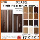 断熱玄関ドア LIXIL ジエスタ2 PLAIN(プレーン) P16型デザイン k4仕様 親子入隅(採光なし)ドア リクシル トステム TOSTEM アルミサッシ