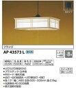 [スーパーSALE時エントリーでポイント10倍]コイズミ照明 SAH43579L LEDシーリングライト KOIZUMI AKARI BASIC SELECTION JANコード:4906460548341