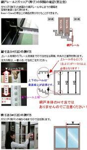 網戸レールとガラス戸(障子)の間隔の確認(要注意)