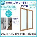 二重窓 内窓 プラマードU YKKAP 2枚建 Low-E(断熱・遮熱)複層ガラス W1401〜1500 H1501〜1600mm