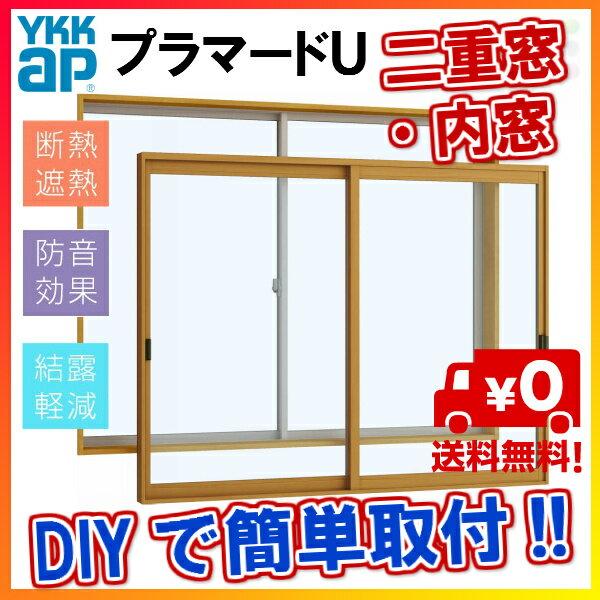 二重窓 内窓 YKK プラマードU 2枚建 引き違い窓 Low-E複層ガラス 透明3mm+A12+3mm/型4mm+A11+3mm W幅1501〜2000 H高さ801〜1200mm