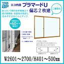 二重窓 内窓 プラマードU YKKAP 偏芯2枚建(単板ガラス) 透明3mmガラス W2601〜2700 H401〜500mm 各障子のWサイズをご指定下さい