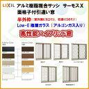 樹脂アルミ複合サッシ 面格子付引き違い窓 16013 W1640×H1370 LIXIL サーモスX 半外型 LOW-E複層ガラス (アルゴンガス入) アルミサッシ 引違い窓