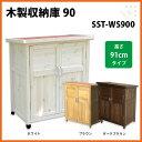 木製収納庫90 高さ91cm SST-WS900 ホワイト/ブラウン/ダークブラウン【物置】【木製】