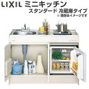 ショッピング冷蔵庫 LIXIL ミニキッチン ハーフユニット 冷蔵庫タイプ(冷蔵庫付) 間口120cm 電気コンロ200V DMK12HFWB(1/2)A200(R/L) 建材屋
