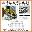 ラフィーネフラワーボックス W1409×H300 アルミ鋳物製 LIXIL TOSTEM リクシル トステム【窓】【DIY】
