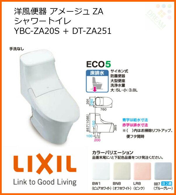 リクシル INAX 洋風便器 アメージュZA シャワートイレ ECO05 床排水 手洗なし 一般地 YBC-ZA20S+DT-ZA251
