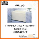 [スマホエントリーでポイント10倍 2/15 10:00〜2/22 9:59]浴槽 ポリエック FRP 1100サイズ 1方全エプロン PB-1102AL(R)-J2/公団用 (エプロン着脱式) 和洋折衷タイプ 組フタ・バスバックハンガー付 1100×720×600 LIXIL