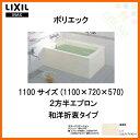 [スマホエントリーでポイント10倍 2/15 10:00〜2/22 9:59]浴槽 ポリエック FRP 1100サイズ 2方半エプロン PB-1111BL(R) 和洋折衷タイプ 1100×720×570 LIXIL