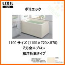 [スマホエントリーでポイント10倍 2/15 10:00〜2/22 9:59]浴槽 ポリエック FRP 1100サイズ 2方全エプロン PB-1112BL(R) 和洋折衷タイプ 1100×720×570 LIXIL