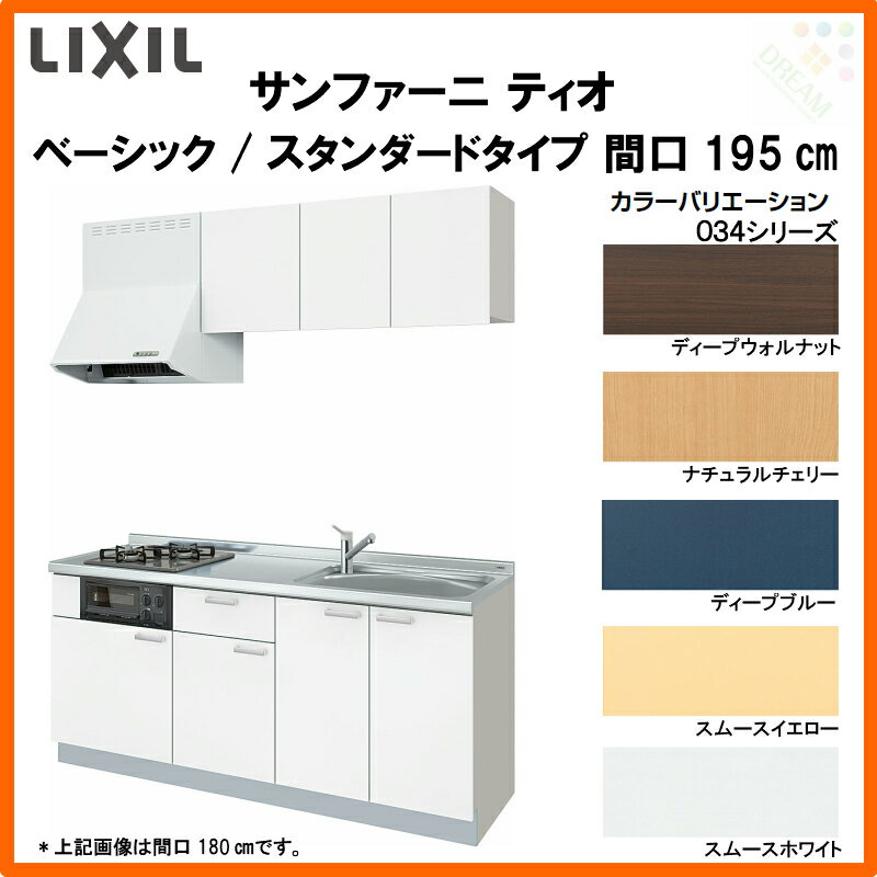 LIXILコンポーネントキッチン サンファーニ ティオ 壁付型 ベーシックパッケージプラン スタンダードタイプ(68シンク) 間口195cm 扉034シリーズ