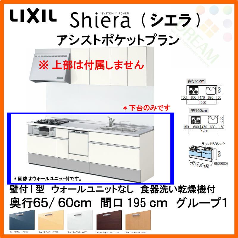 システムキッチン LIXIL/リクシル シエラ 壁付I型 アシストポケットプラン ウォールユニットなし 食器洗い乾燥機付 間口195cm(1950mm)×奥行65/60cm グループ1 流し台