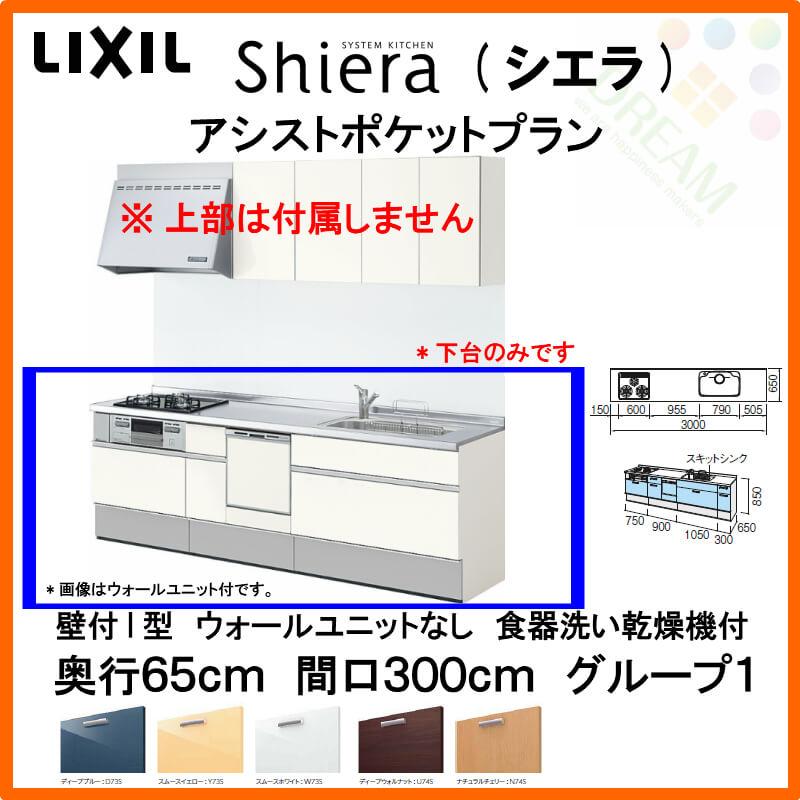 システムキッチン LIXIL/リクシル シエラ 壁付I型 アシストポケットプラン ウォールユニットなし 食器洗い乾燥機付 間口300cm(3000mm)×奥行65cm グループ1 流し台