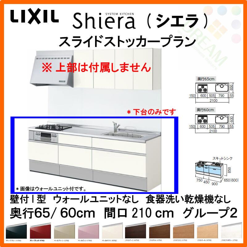 システムキッチン LIXIL/リクシル シエラ 壁付I型 スライドストッカープラン ウォールユニットなし 食器洗い乾燥機なし 間口210cm(2100m)×奥行65/60cm グループ2